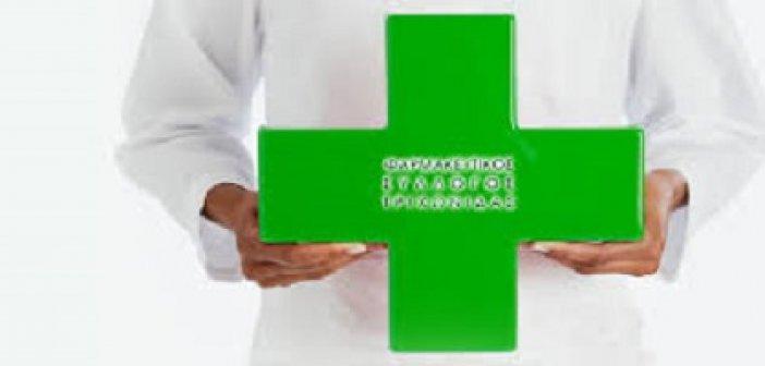 Αλλαγή Ωραρίου Φαρμακείων Δήμου Αγρινίου