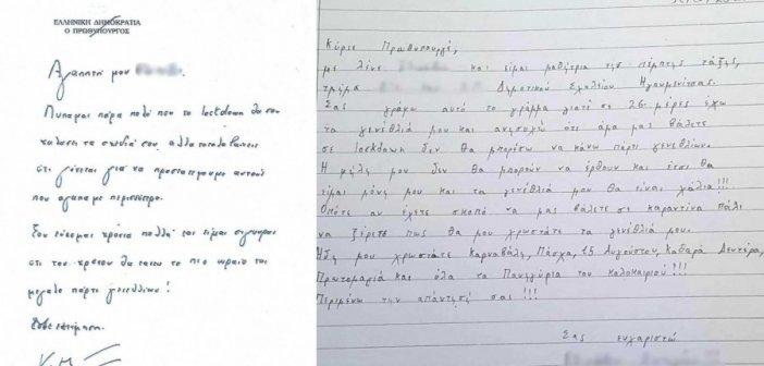 Ηγουμενίτσα: Το γράμμα 10χρονης στον Μητσοτάκη, τα χαμένα γενέθλια και η απάντηση του πρωθυπουργού