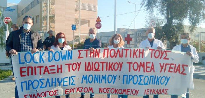 Μέρα Δράσης των υγειονομικών: Κινητοποίηση στο Νοσοκομείο της Λευκάδας