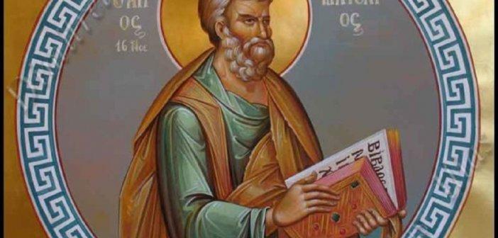 Σήμερα 16 Νοεμβρίου εορτάζει ο Άγιος Ματθαίος Απόστολος και Ευαγγελιστής
