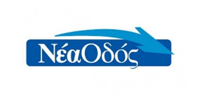 Νέα Οδός: Λειτουργία Σημείων Εξυπηρέτησης Πελατών