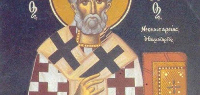 Σήμερα 17 Νοεμβρίου εορτάζει ο Άγιος Γρηγόριος Νεοκαισαρείας ο Θαυματουργός