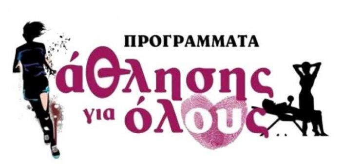 Δήμος Ξηρομέρου: Ολοκλήρωση των διαδικασιών για έναρξη του Προγράμματος Άθλησης για Όλους (ΠΑγΟ) και στις τρεις Δημοτικές Ενότητες