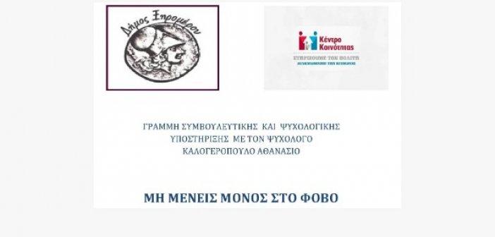 Γραμμή συμβουλευτικής και ψυχολογικής υποστήριξης από το Κέντρο Κοινότητας Δήμου Ξηρομέρου