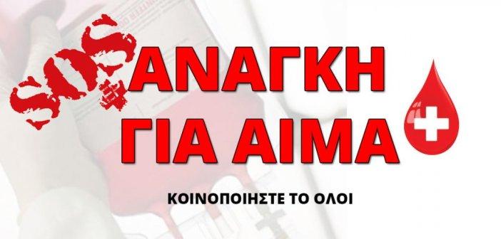 Άμμεση ανάγκη για αίμα, για εργαζόμενο στον Δήμο Ξηρομέρου