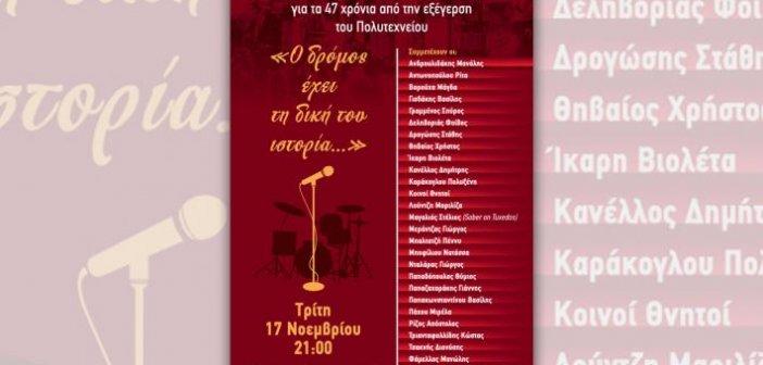Διαδικτυακή συναυλία της ΚΝΕ στις 17 Νοέμβρη για το Πολυτεχνείο