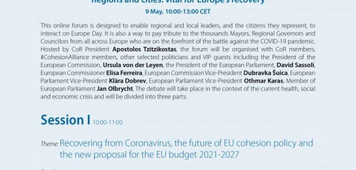 Διαδικτυακή εκδήλωση της Ευρωπαϊκής Επιτροπής των Περιφερειών αύριο με αφορμή την Ημέρα της Ευρώπης