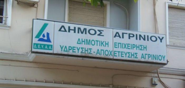 Ανακοίνωση από την ΔΕΥΑ Αγρινίου για τους τρόπους εξόφλησης λογαριασμών