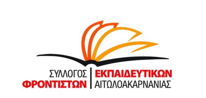 Σύλλογος Εκπαιδευτικών Φροντιστών Αιτωλοακαρνανίας: Ανοικτά τα φροντιστήρια από 11 Μαΐου – Διαδικτυακά μαθήματα έως 22 Μαΐου
