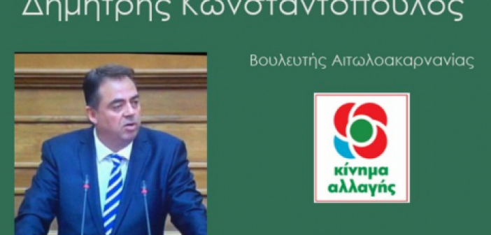 Κωνσταντόπουλος: Ο αγωγός East Med αποτελεί τομή της τότε κυβέρνησης του ΠΑΣΟΚ (VIDEO)