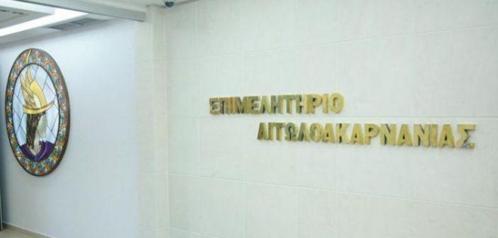 Επιμελητήριο Αιτωλοακαρνανίας: Τροπολογία προστασίας επιταγών επιχειρήσεων με εποχικό τζίρο