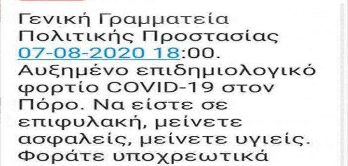 Κορονοϊός: Μήνυμα του 112 σε κατοίκους και επισκέπτες του Πόρου! «Φοράτε υποχρεωτικά μάσκα»