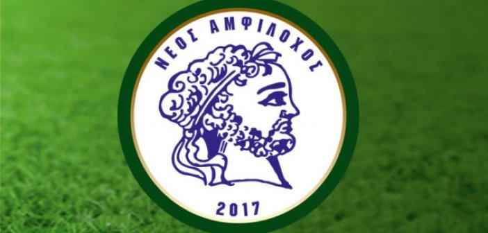 Ανακοίνωσε τέσσερις ανανεώσεις και γυμναστή ο Νεος Αμφίλοχος!