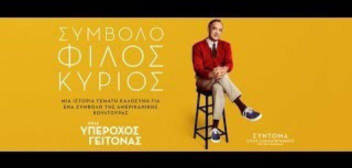 """Αγρίνιο: Η ταινία """"Ένας Υπέροχος Γείτονας"""" στο """"Ελληνίς"""""""