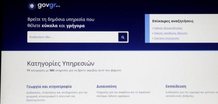 Gov.gr: Εκδόθηκαν δύο εκατ. έγγραφα σε 7 μήνες λειτουργίας – Τα πιστοποιητικά με τα περισσότερα κλικ