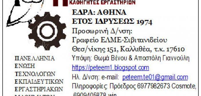Εισήγηση ΙΕΠ για την εξ' αποστάσεως εκπαίδευση, των εργαστηριακών μαθημάτων ΕΠΑΛ- ΕΚ-ΕΠΑΣ ΟΑΕΔ