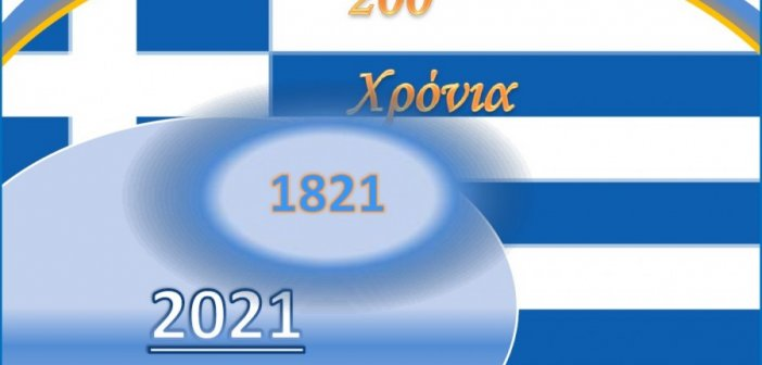 2ο ΕΠΑΛ Αγρινίου: Αφιέρωμα στα 200 χρόνια από την Επανάσταση το Ημερολόγιο του 2021