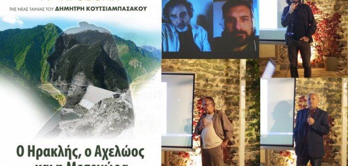"""Προβολή του ντοκιμαντέρ """"Ο Ηρακλής, ο Αχελώος και η Μεσοχώρα"""" στο Αγρίνιο (ΦΩΤΟ + VIDEO)"""