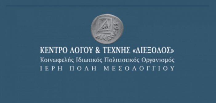 """Μεσολόγγι: Λειτουργία του Οργανισμού """"ΔΙΕΞΟΔΟΣ"""" τους μήνες Νοέμβριο και Δεκέμβριο"""
