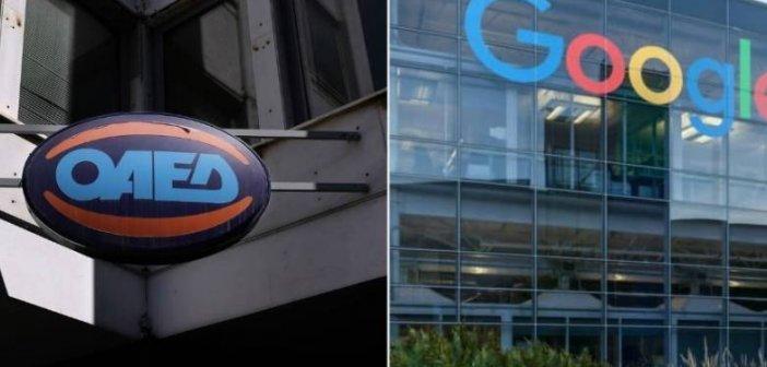ΟΑΕΔ – Google: Αναρτήθηκαν τα προσωρινά αποτελέσματα