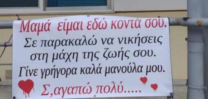 Λάρισα: Συγκινεί το πανό έξω από το νοσοκομείο – «Μαμά είμαι εδώ κοντά σου, σε παρακαλώ να νικήσεις στη μάχη της ζωής σου»