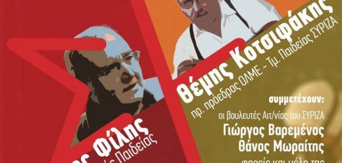 Διαδικτυακή εκδήλωση από τον ΣΥΡΙΖΑ Αιτωλοακαρνανίας με θέμα την εκπαίδευση σε καραντίνα – Προτάσεις διεξόδου