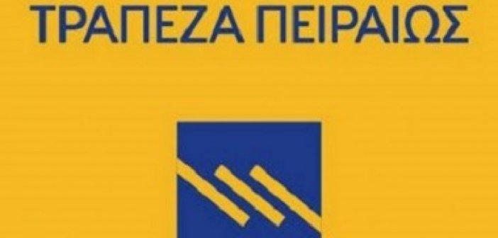 Τράπεζα Πειραιώς: Διάσπασης της τράπεζας και σύσταση νέας τραπεζικής εταιρείας