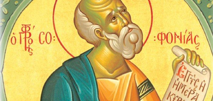 Σήμερα 03 Δεκεμβρίου τιμάται ο Προφήτης Σοφονίας