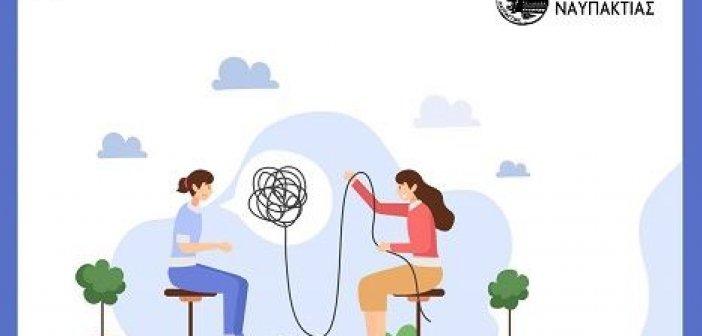 Μοριοδοτούμενο Επιμορφωτικό Πρόγραμμα «Ψυχολογία για Όλους»