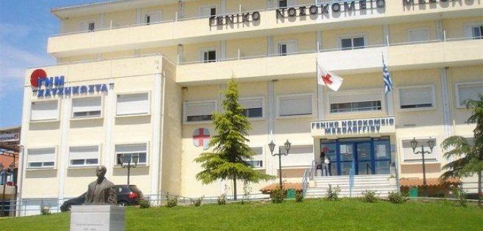 Νοσοκομείο Μεσολογγίου: Δωρεά ιματισμού από την Ένωση Ελλήνων Εφοπλιστών