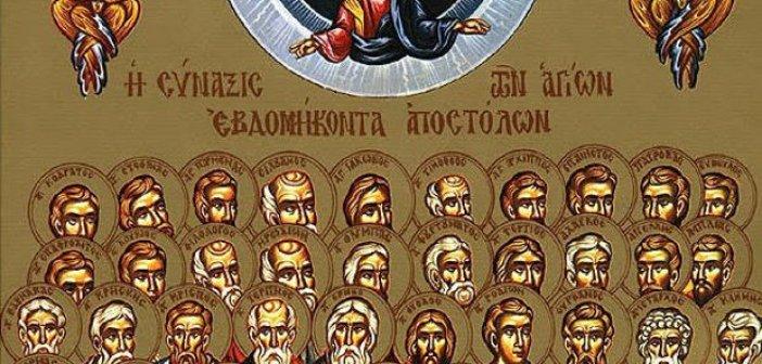 Στις 04 Ιανουαρίου τιμάται η σύναξη των Αγίων Εβδομήκοντα Αποστόλων