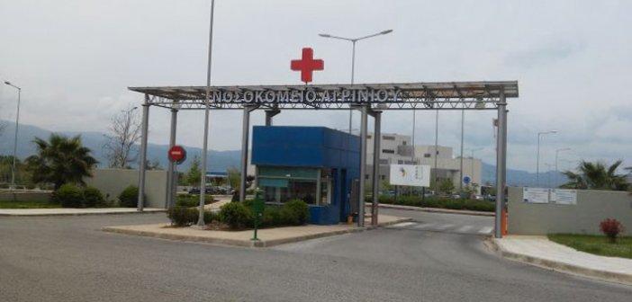 Covid-19: Κατέληξε 85χρονη στο Νοσοκομείο Αγρινίου
