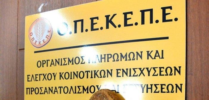 Προσλήψεις δικηγόρων από τον ΟΠΕΚΕΠΕ – Διαβάστε την προκήρυξη