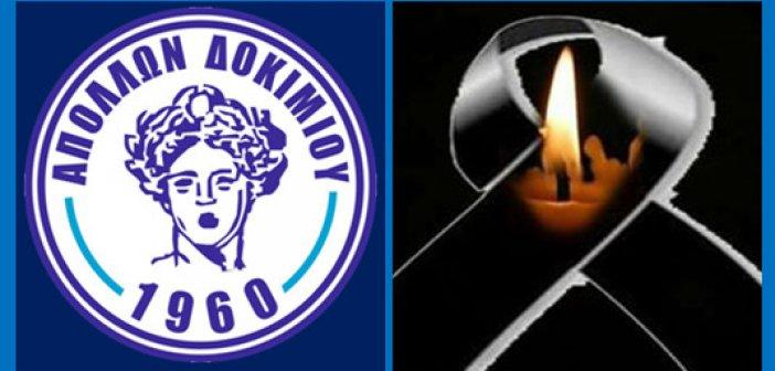 Πένθος στο Δοκίμι για τον θάνατο του 52χρονου Χρήστου Κ.Νταλαγιώργου – Συλλυπητήρια ανακοίνωση από τον Απόλλωνα