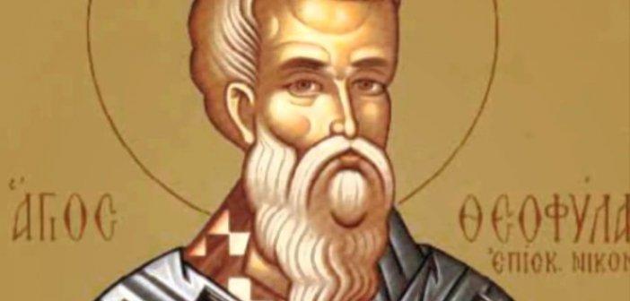 Σήμερα 08 Μαρτίου εορτάζει ο Άγιος Θεοφύλακτος