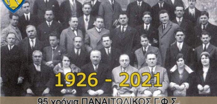 95 χρόνια ΠΑΝΑΙΤΩΛΙΚΟΣ Γ.Φ.Σ.