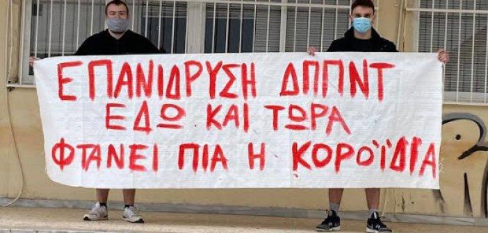 Φοιτητές ΔΠΠΝΤ: Επανίδρυση του τμήματος ΔΠΠΝΤ εδώ και τώρα, φτάνει πια η κοροϊδία