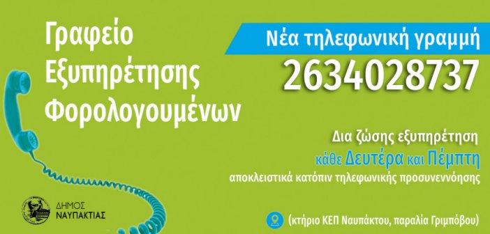 Δήμος Ναυπακτίας: Νέα τηλεφωνική γραμμή για την καλύτερη εξυπηρέτηση των δημοτών από το Γ.Ε.Φ.