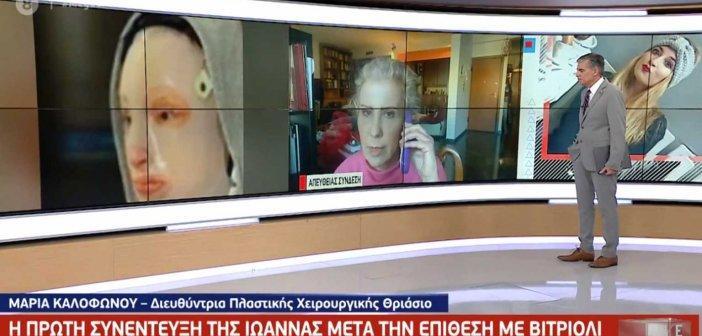 Ιωάννα Παλιοσπύρου: Γιατί φορά την ειδική μάσκα μετά την επίθεση με βιτριόλι – Τι λέει η γιατρός της