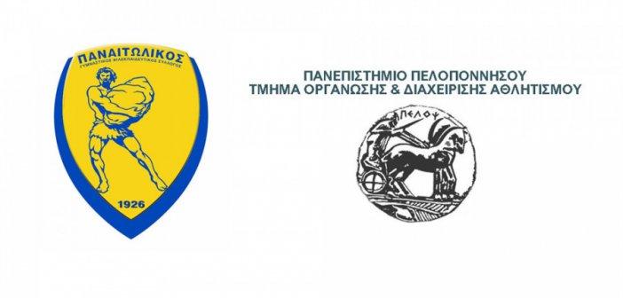Μνημόνιο συνεργασίας του Παναιτωλικού με το Πανεπιστήμιο Πελοποννήσου