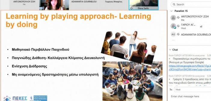 GEM-IN: Εκπαιδευτικοί της ΠΔΕΔΕ μαθαίνουν … παίζοντας!!