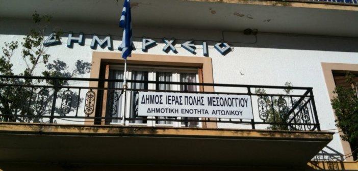 Ξεκινά η ανακαίνιση δημοτικών κτιρίων / Παρεμβάσεις σε Αιτωλικό, Νεοχώρι και Λεσίνι