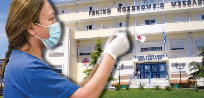 Αιτωλοακαρνανία: Επάρκεια εμβολίων,  ανεπάρκεια προσωπικού