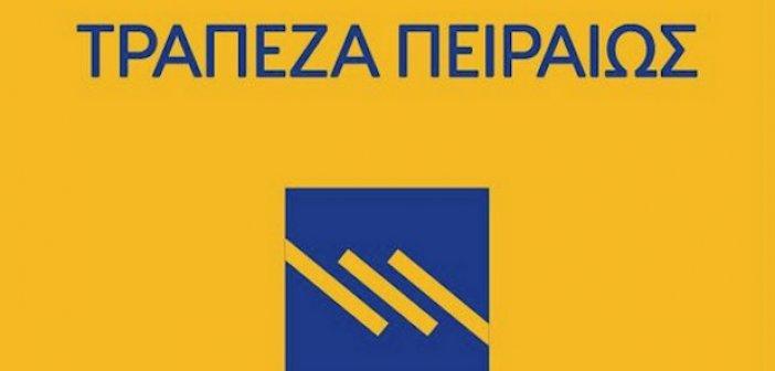Τράπεζα Πειραιώς: Ανακοίνωση για την κάλυψη μέσω Συνδυασμένης προσφοράς της αύξησης του  Μετοχικού Κεφαλαίου
