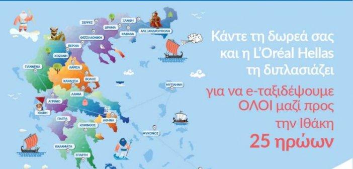 Δήμος Αγρινίου: Ας βοηθήσουμε τους ήρωες του Make-A-Wish Ελλάδος να βρουν την Ιθάκη τους!