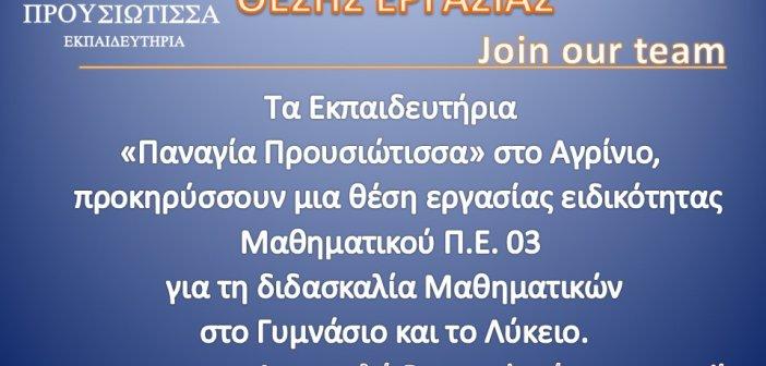 Αγρίνιο: Τα Εκπαιδευτήρια «Παναγία Προυσιώτισσα» ζητούν μαθηματικό