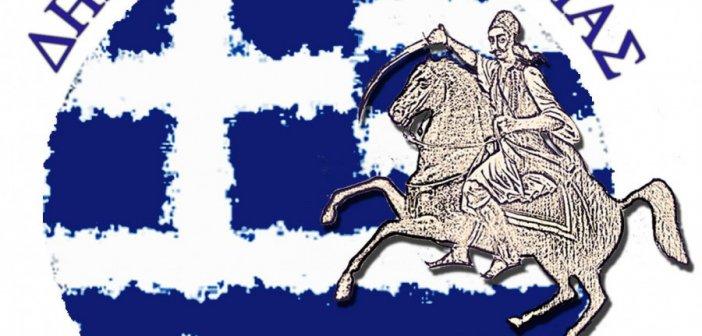 Αμφιλοχία: Κείμενα και ντοκουμέντα για την Επανάσταση του 1821 στην ιστοσελίδα του Δήμου
