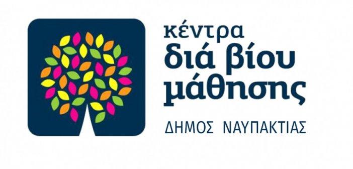 Ναύπακτος: Πρόσκληση για ταα τμήματα μάθησης του Κέντρου Διά Βίου Μάθησης