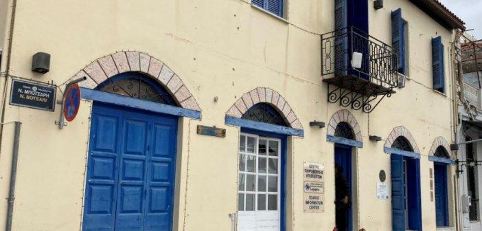Το κτήριο «Ναυπακτία» θα είναι πλέον ανοικτό στο κοινό