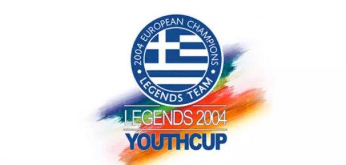 """Το """"Legends 2004 Youth Cup"""" ξεκινά τον Ιούνιο από το Αγρίνιο!"""